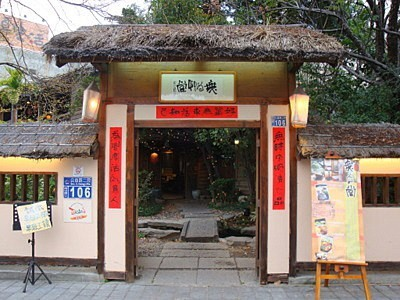 Wu Wei Tea House in Taichung: the gate.